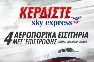 Κερδίστε 4 εισιτήρια μετ' επιστροφής για Αθήνα-Ηράκλειο