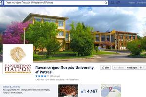 Το Πανεπιστήμιο Πάτρας δικτυώνεται