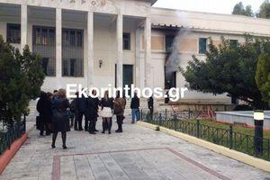 Έκρηξη στα δικαστήρια Κορίνθου