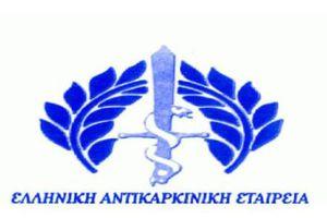 Την εκταμίευση ποσών από εράνους ζητάει η Ελληνική Αντικαρκινική Εταιρεία