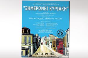 «Ξημερώνει Κυριακή» στον Ελληνικό Κόσμο