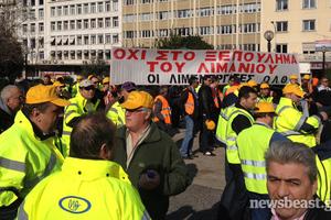 Εργαζόμενοι του ΟΛΘ διαμαρτύρονται στην Αθήνα
