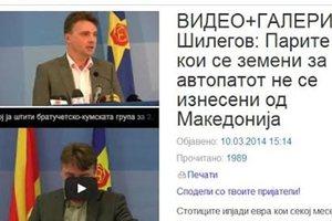 Εισαγγελέας για την υπόθεση της ελληνικής κατασκευαστικής στην ΠΓΔΜ
