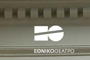 Το πρόστιμο 100.000 ευρώ από το ΙΚΑ και η απάντηση του Εθνικού Θεάτρου