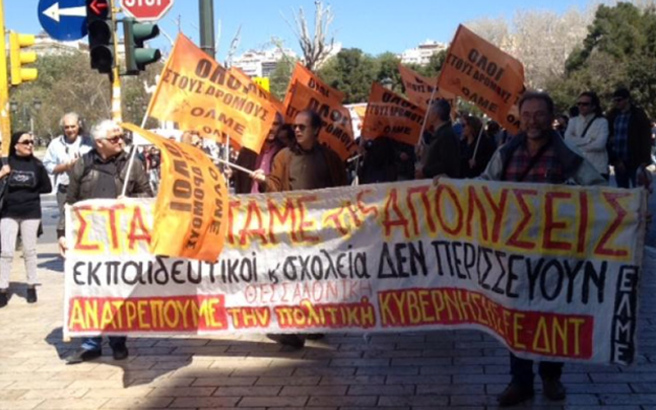 Συλλαλητήριο εκπαιδευτικών σήμερα στο κέντρο της Θεσσαλονίκης