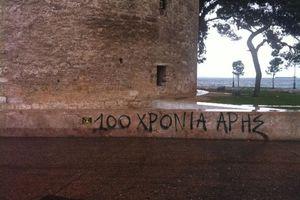 Καθαρίζονται από τα συνθήματα τα μνημεία της Θεσσαλονίκης