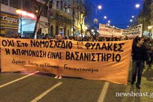 Ολοκληρώθηκε η πορεία στο κέντρο της Αθήνας