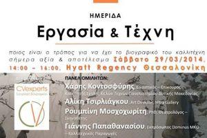 «Εργασία και Τέχνη» για νέους καλλιτέχνες στη Θεσσαλονίκη