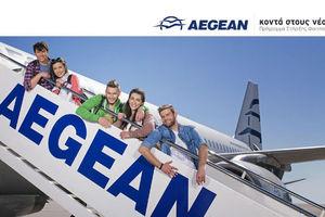 Ξενικά το πρόγραμμα στήριξης φοιτητών από την Aegean