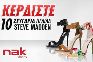 Κερδίστε 10 ζευγάρια πέδιλα Steve Madden