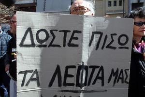 Οι θέσεις του ΣΥΡΙΖΑ για την αποζημίωση των ομολογιούχων