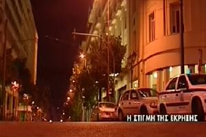 Βίντεο με τη στιγμή της έκρηξης έξω από την Τράπεζας της Ελλάδος
