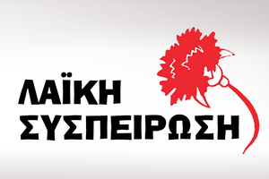 Δημοτικές εκλογές 2019: Η... Περιστέρα Μπαζιάνα υποψήφια με τη «Λαϊκή Συσπείρωση»