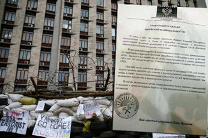 Απειλούν τους Εβραίους με απέλαση και κατάσχεση περιουσίας στο Ντονέτσκ!