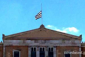 Μεσίστια κυματίζει η σημαία στη Βουλή
