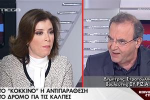 Ασημακοπούλου: Πώς αποκαλείτε τα Σκόπια κ. Στρατούλη;