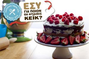 Παρασκευάζοντας κέικ για καλό σκοπό