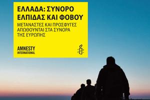 Η Διεθνής Αμνηστία καταγγέλλει την Ε.Ε. για το προσφυγικό