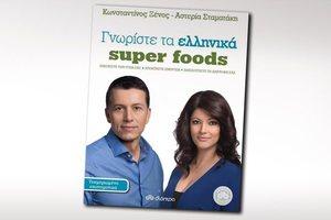 Κερδίστε 10 βιβλία «Γνωρίστε τα ελληνικά super foods»