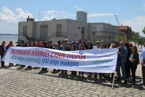 «Το λιμάνι ανήκει στην πόλη - Ναι στην Ανάπτυξη, Όχι στην Πώληση»