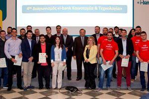 Βραβεύσεις για το «i-bank Καινοτομία & Τεχνολογία»