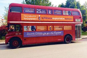 Η τροχαία Θεσσαλονίκης μπλόκαρε το λεωφορείο του Χατζημαρκάκη