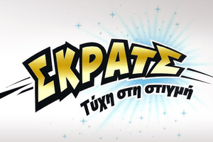 Στη Ναύπακτο βρέθηκε ο μεγάλος νικητής του ΣΚΡΑΤΣ «60 χρόνια ΟΠΑΠ»