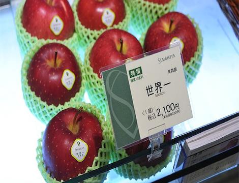 Μήλα Sekai-ichi