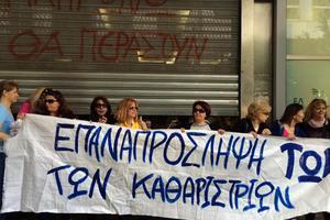 Εκδήλωση για τις καθαρίστριες στο Ηράκλειο