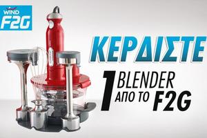 Κερδίστε ένα μοναδικό πακέτο Blender