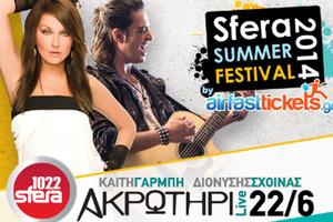 Το πρώτο Live του Sfera Summer Festival 2014