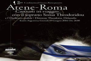 Η ελληνική μουσική «ταξιδεύει» στη Ρώμη