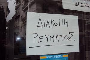 Διακοπή ρεύματος σήμερα στη Μηχανιώνα Θεσσαλονίκης