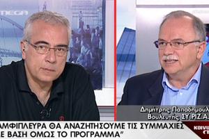 Παπαδημούλης: Κάποιοι θέλουν τον ΣΥΡΙΖΑ νερόβραστο