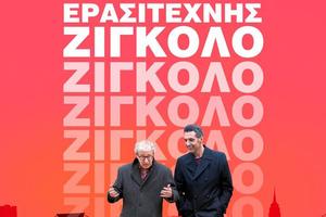 Από τις 3 Ιουλίου στους κινηματογράφους ο «Ερασιτέχνης Ζιγκολό»