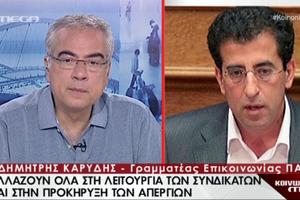 «Ο κ. Ανδρουλάκης έχει την ευθύνη να προσαρμόσει τα πράγματα»