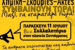 Συλλαλητήριο ενάντια σε χημικά, Σκουριές και ν/σ για αιγιαλό στο Σύνταγμα