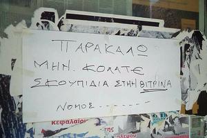Η αγανάκτηση καταστηματάρχη για τα σκουπίδια έξω από το μαγαζί του
