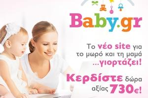 Πάρτε μέρος στον διαγωνισμό του baby.gr