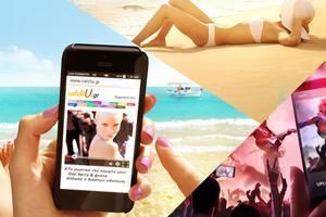 Δωρεάν mobile internet και φέτος το καλοκαίρι από την Cosmote