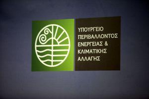 Οι περιβαλλοντικές διατάξεις που περιλαμβάνονται στο αναπτυξιακό πολυνομοσχέδιο