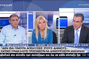 Ντινόπουλος: Δε θα γίνουν απολύσεις στους δήμους