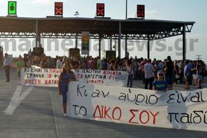 Διαμαρτυρία κατοίκων στα διόδια Μοσχοχωρίου