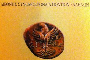 «Να υπάρξει αναφορά στη γενοκτονία των Ελλήνων του Πόντου στο αντιρατσιστικό νομοσχέδιο»