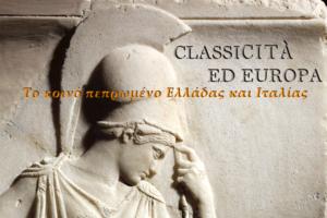 Έκθεση για «το κοινό πεπρωμένο Ελλάδας και Ιταλίας»