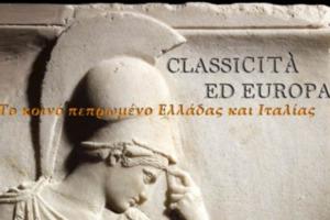 Εγκαίνια για «το κοινό πεπρωμένο Ελλάδας-Ιταλίας»