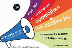 Πορεία ενάντια στην ομοφοβία και το αντιρατσιστικό
