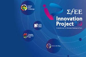 Διαγωνισμός καινοτομίας και επιχειρηματικότητας στην υγεία