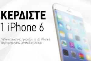 Κερδίστε ένα iPhone 6
