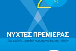 Πρεμιέρα για το Διεθνές Φεστιβάλ Κινηματογράφου Νύχτες Πρεμιέρας με τη στήριξη του ΟΤΕ